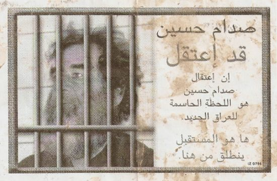 Psy Ops Leaflets Saddam11