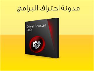 حصري تحميل وتنصيب وتفعيل برنامج Driver Booster 1.0 Pro + شرح تثبيت التعريفات و تحديثها Driver10