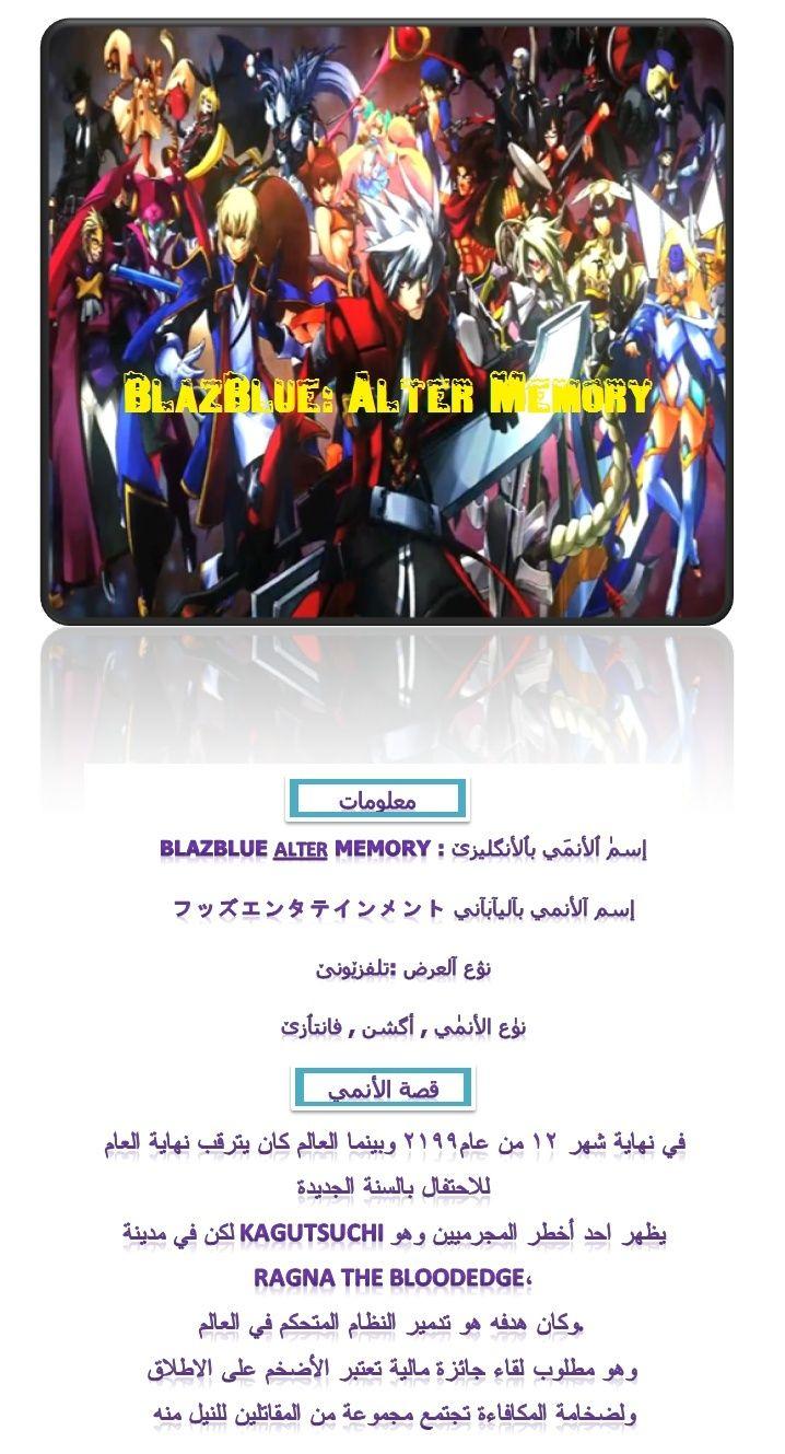 الحلقات  أنمي الاكشن المميز BlazBlue: Alter Memory  Blaz10