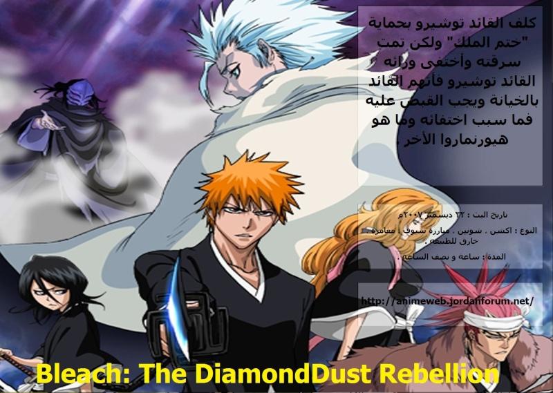 الفيلم الحماسي Bleach: The DiamondDust Rebellion Movie13