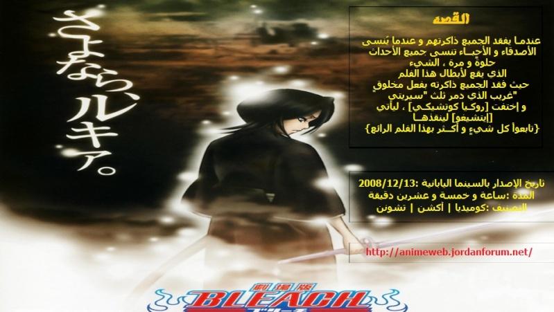 فيلم الأسبوع Bleach: Fade to Black بجودة البلوراي على الخليج Rep_bl10