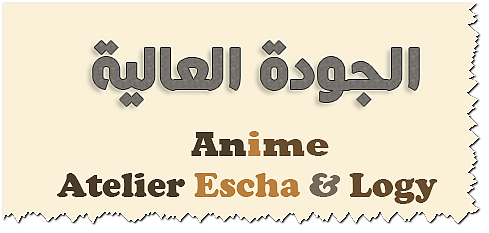 الحلقة الثانية من أنمي الربيع Atelier Escha & Logy U0627u10