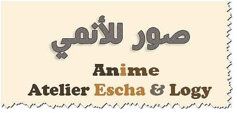 الحلقة الثانية من أنمي الربيع Atelier Escha & Logy U0635u10