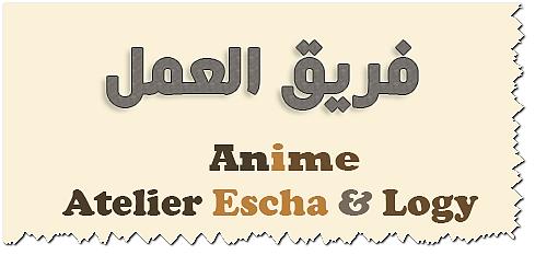 الحلقة الثانية من أنمي الربيع Atelier Escha & Logy U0641u10