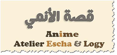 الحلقة الثانية من أنمي الربيع Atelier Escha & Logy U0642u10