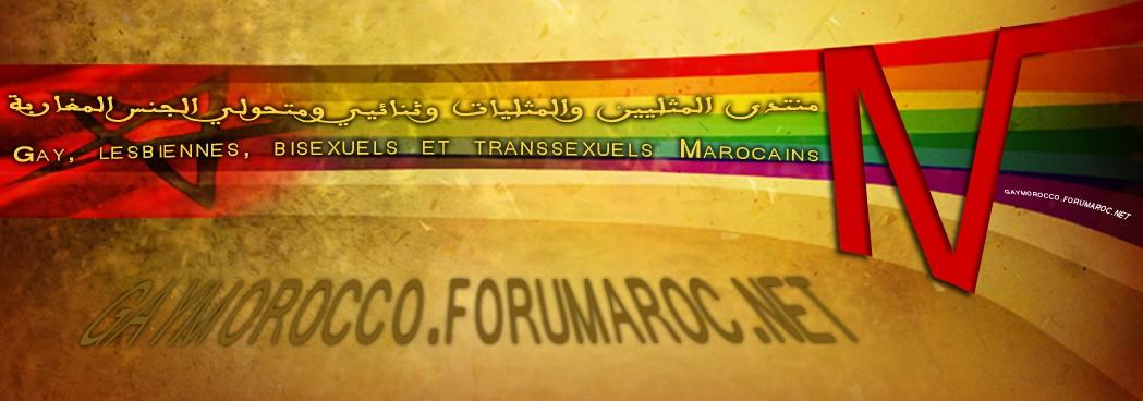 منتدى المثليين والمثليات وثنائيي ومتحولي الجنس المغاربة