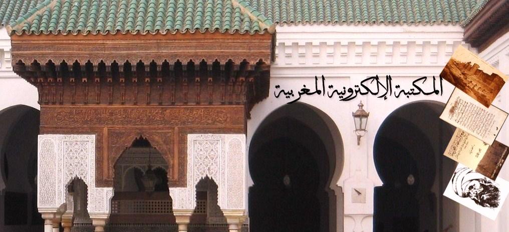 المكتبة الإلكترونية المغربية