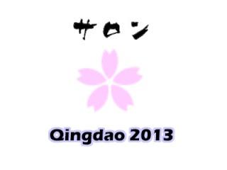 青岛日语沙龙