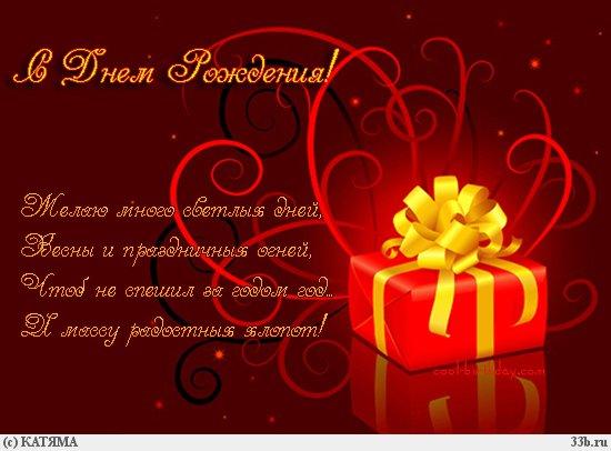 С Днем Рождения!!!!!!!!!!!! 37857110