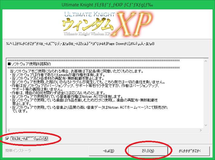 Ultimate Knight Windom XP Original Installer Downloads 110