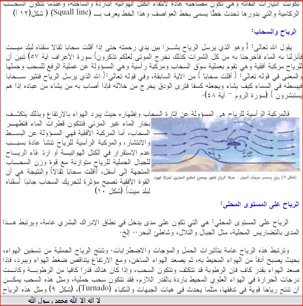 اعجاز القرآن الكريم فى وصف تحركات الرياح للدكتور احمد عبد الله الجزء الثالث 1019