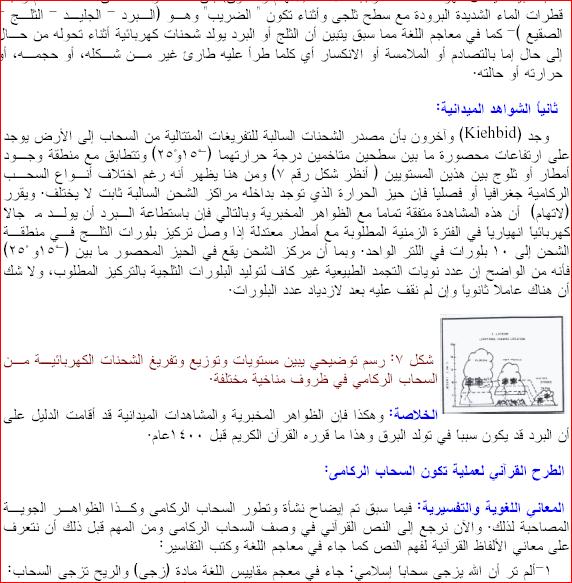 اعجاز القرآن فى وصف السحابالركامى للدكتور محمود عمرانى وآخرين الجزء الثانى 1114
