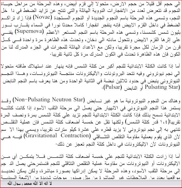 الاعجاز القرآنى فى قوله تعالى (فلا اقسم بالخنس )بقلم الدكتور زغلول النجار الجزء الثالث 1117