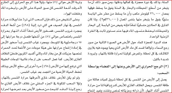 الاعجاز القرآنى فى قوله تعالى(والسماء ذات الرجع)بقلم الدكتور زغلول النجار الجزء الثانى 1121