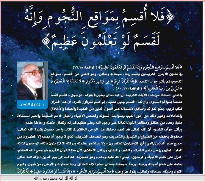 الاعجاز القرآنى فى قوله تعالى(فلا اقسم بمواقع النجوم)بقلم الدكتور زغلول النجار الجزء الاول 114