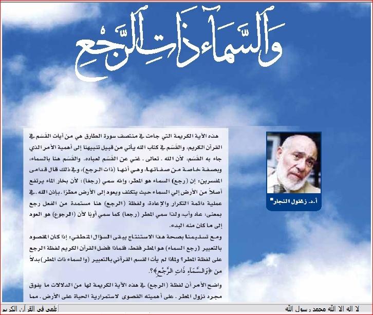 الاعجاز القرآنى فى قوله تعالى(والسماء ذات الرجع)بقلم الدكتور زغلول النجار الجزء الاول 115