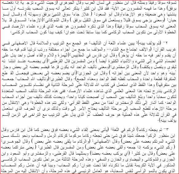 اعجاز القرآن فى وصف السحابالركامى للدكتور محمود عمرانى وآخرين الجزء الثالث 1213