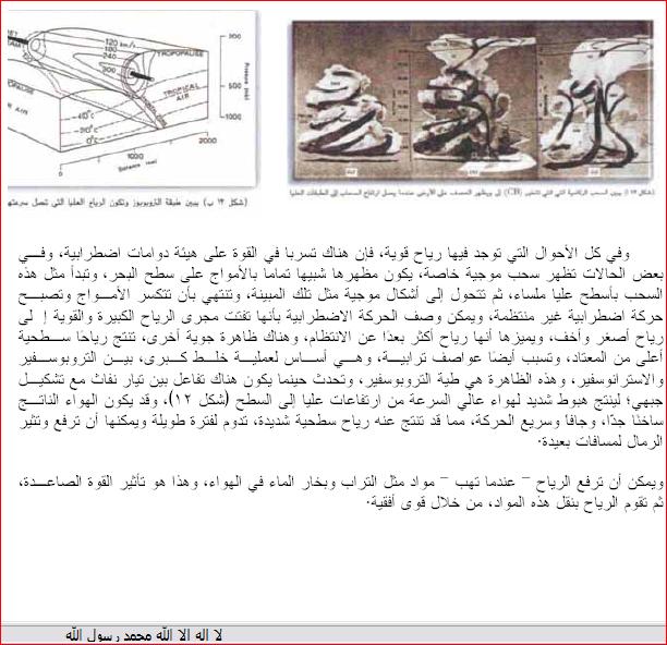 اعجاز القرآن الكريم فى وصف تحركات الرياح للدكتور احمد عبد الله الجزء الثالث 1215