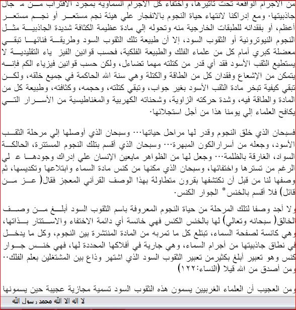 الاعجاز القرآنى فى قوله تعالى (فلا اقسم بالخنس )بقلم الدكتور زغلول النجار الجزء الثالث 1216