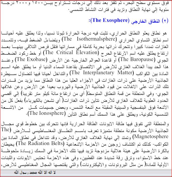 الاعجاز العلمى فى آيه125 سوره الانعام (فمن يرد الله ان يهديه......)بقلم الدكتور زغلول النجار الجزء الثالث  1217