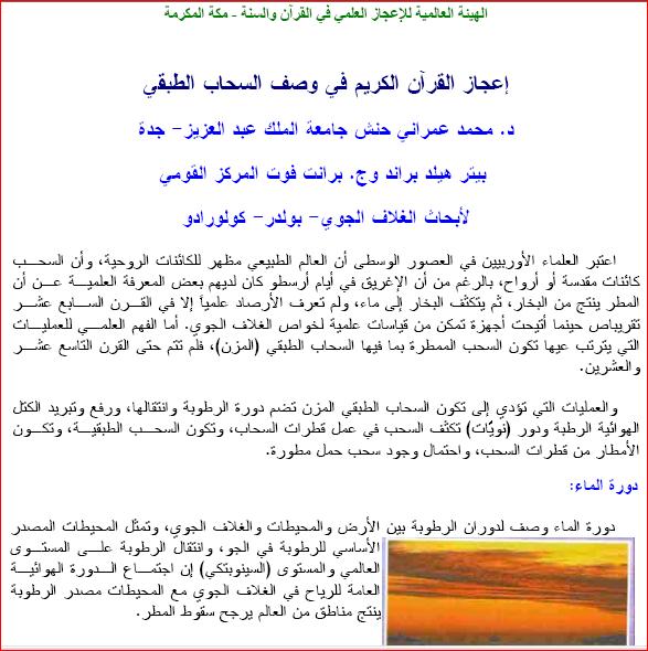 اعجاز القرآن فى وصف السحاب الطبقى للدكتور محمد عمرانى 126