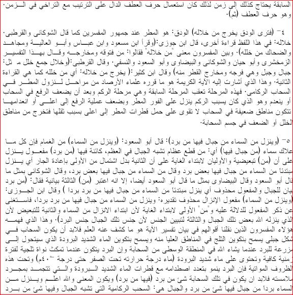 اعجاز القرآن فى وصف السحابالركامى للدكتور محمود عمرانى وآخرين الجزء الثالث 1312