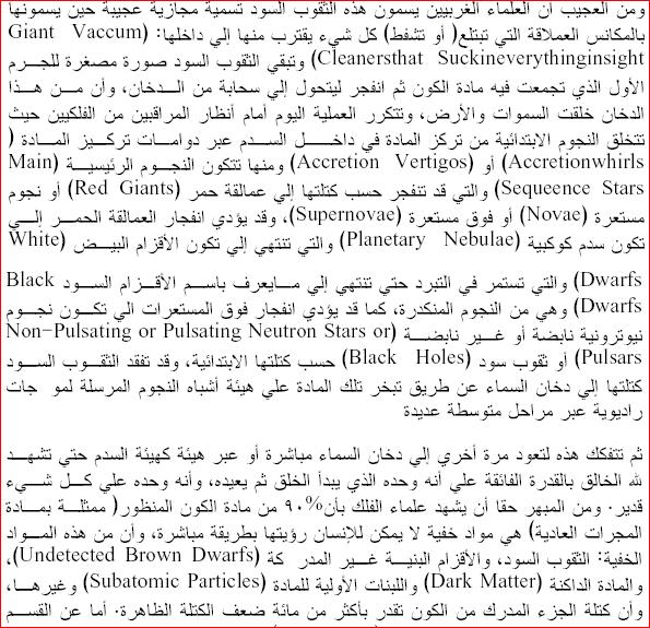 الاعجاز القرآنى فى قوله تعالى (فلا اقسم بالخنس )بقلم الدكتور زغلول النجار الجزء الثالث 1315