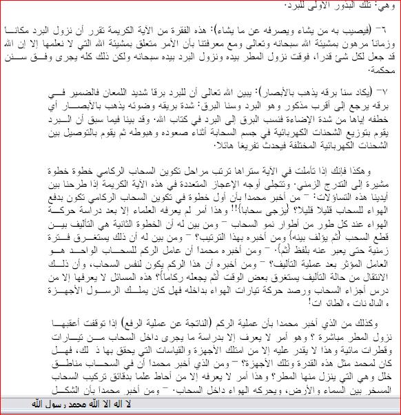 اعجاز القرآن فى وصف السحابالركامى للدكتور محمود عمرانى وآخرين الجزء الثالث 1411