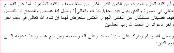 الاعجاز القرآنى فى قوله تعالى (فلا اقسم بالخنس )بقلم الدكتور زغلول النجار الجزء الثالث 1412