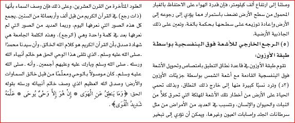 الاعجاز القرآنى فى قوله تعالى(والسماء ذات الرجع)بقلم الدكتور زغلول النجار الجزء الثانى 1414