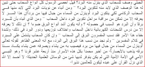 اعجاز القرآن فى وصف السحابالركامى للدكتور محمود عمرانى وآخرين الجزء الثالث 1511