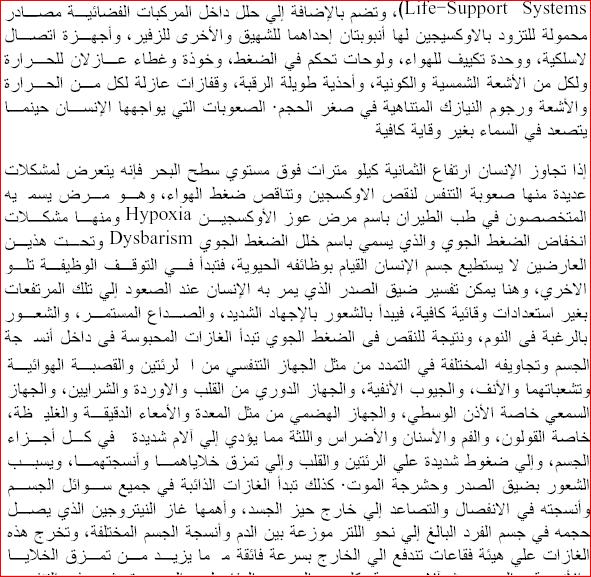 الاعجاز العلمى فى آيه125 سوره الانعام (فمن يرد الله ان يهديه......)بقلم الدكتور زغلول النجار الجزء الثالث  1512