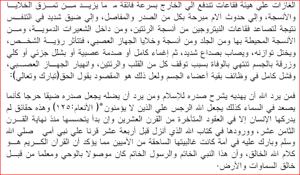 الاعجاز العلمى فى آيه125 سوره الانعام (فمن يرد الله ان يهديه......)بقلم الدكتور زغلول النجار الجزء الثالث  1611