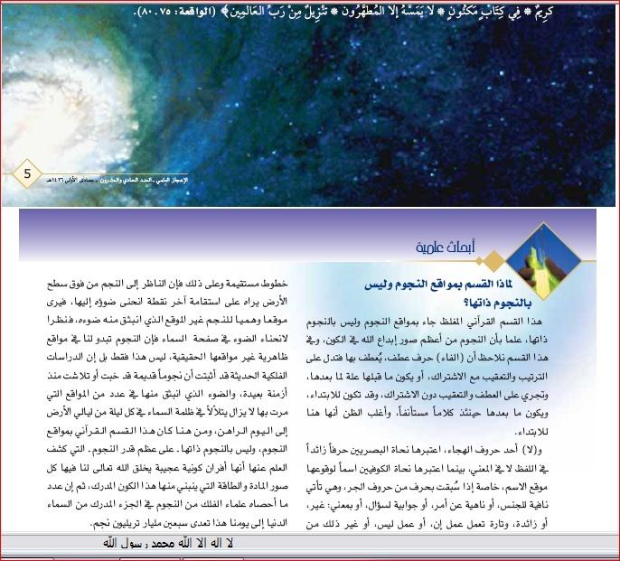الاعجاز القرآنى فى قوله تعالى(فلا اقسم بمواقع النجوم)بقلم الدكتور زغلول النجار الجزء الاول 210