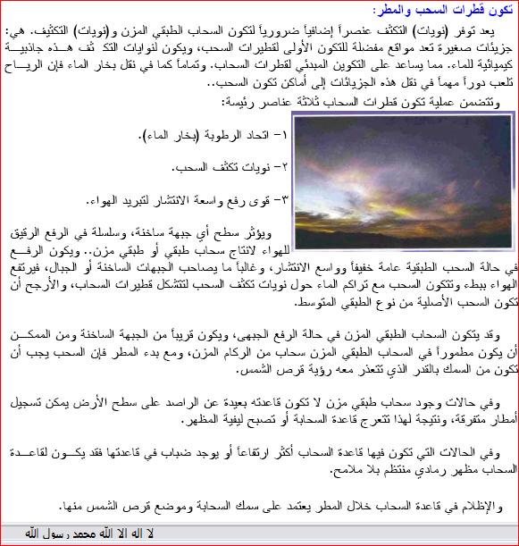اعجاز القرآن فى وصف السحاب الطبقى للدكتور محمد عمرانى 230