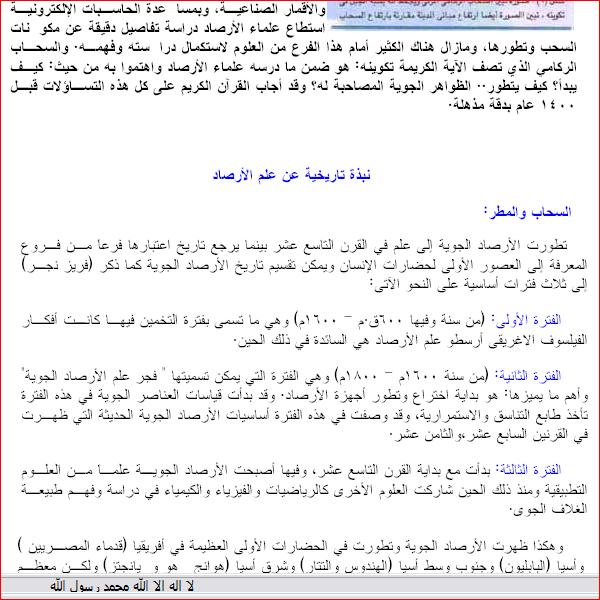 اعجاز القرآن فى وصف السحابالركامى  للدكتور محمود عمرانى وآخرين الجزء الاول 231