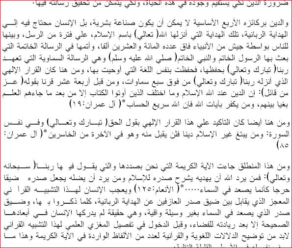 الاعجاز العلمى فى آيه125 سوره الانعام (فمن يرد الله ان يهديه......)بقلم الدكتور زغلول النجار الجزء الاول 236