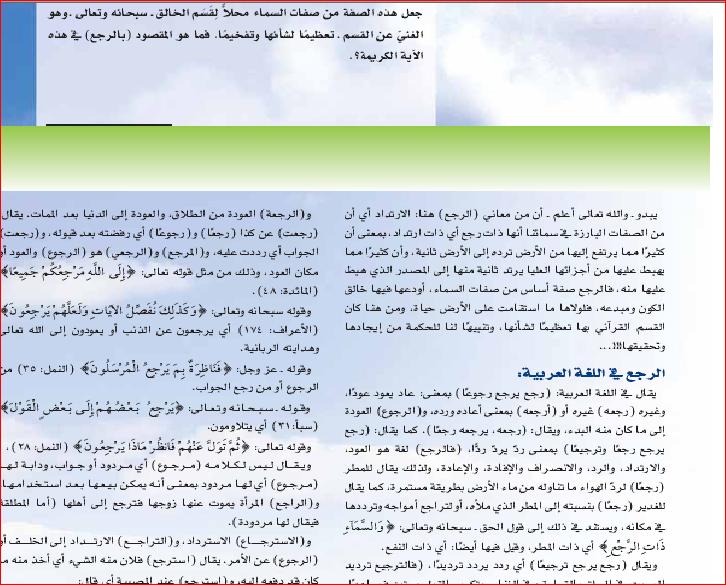 الاعجاز القرآنى فى قوله تعالى(والسماء ذات الرجع)بقلم الدكتور زغلول النجار الجزء الاول 238