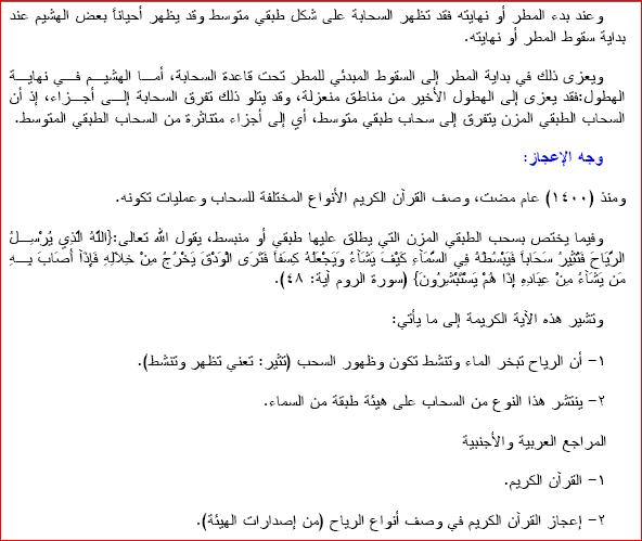 اعجاز القرآن فى وصف السحاب الطبقى للدكتور محمد عمرانى 330