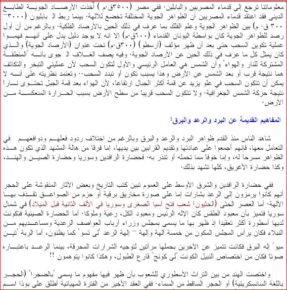 اعجاز القرآن فى وصف السحابالركامى  للدكتور محمود عمرانى وآخرين الجزء الاول 331