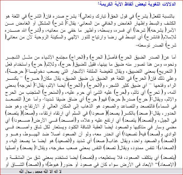 الاعجاز العلمى فى آيه125 سوره الانعام (فمن يرد الله ان يهديه......)بقلم الدكتور زغلول النجار الجزء الاول 336