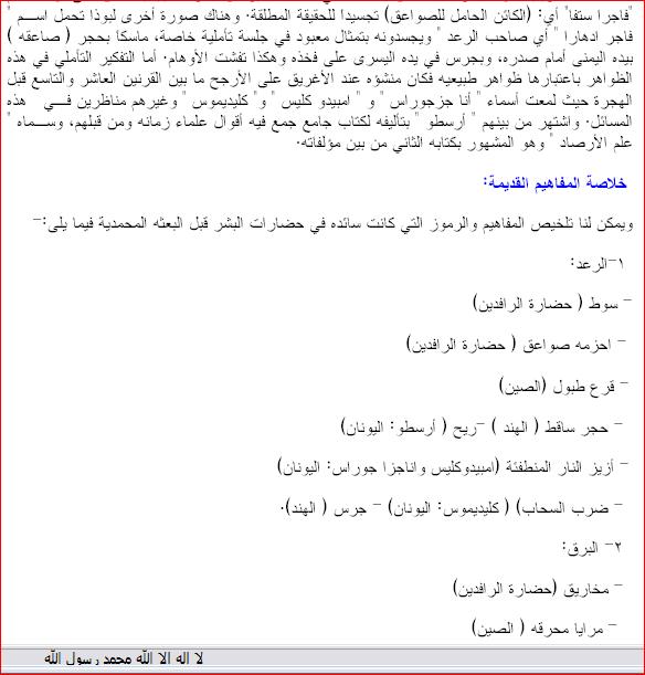 اعجاز القرآن فى وصف السحابالركامى  للدكتور محمود عمرانى وآخرين الجزء الاول 424