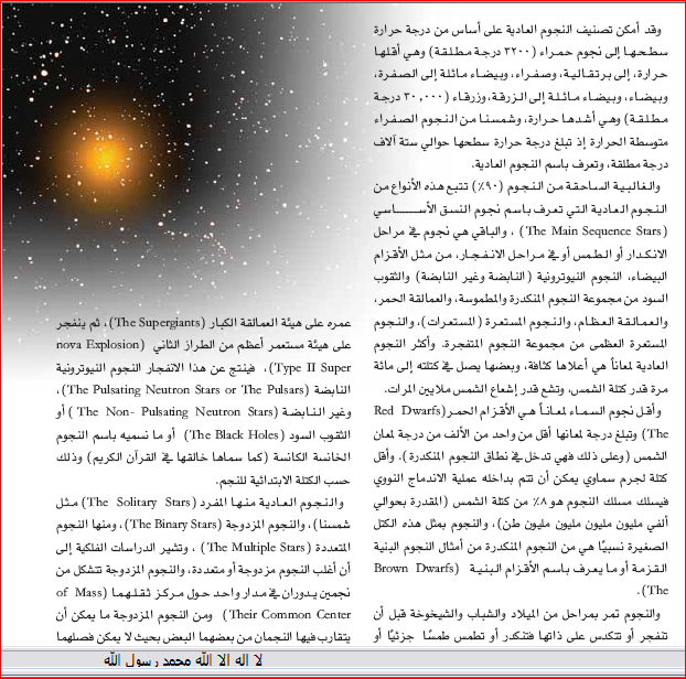 الاعجاز القرآنى فى قوله تعالى(فلا اقسم بمواقع النجوم)بقلم الدكتور زغلول النجار الجزء الاول 430