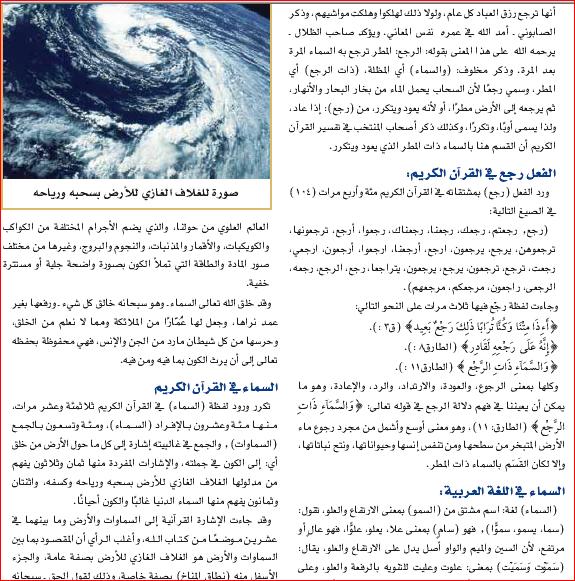 الاعجاز القرآنى فى قوله تعالى(والسماء ذات الرجع)بقلم الدكتور زغلول النجار الجزء الاول 431