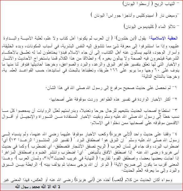 اعجاز القرآن فى وصف السحابالركامى  للدكتور محمود عمرانى وآخرين الجزء الاول 521
