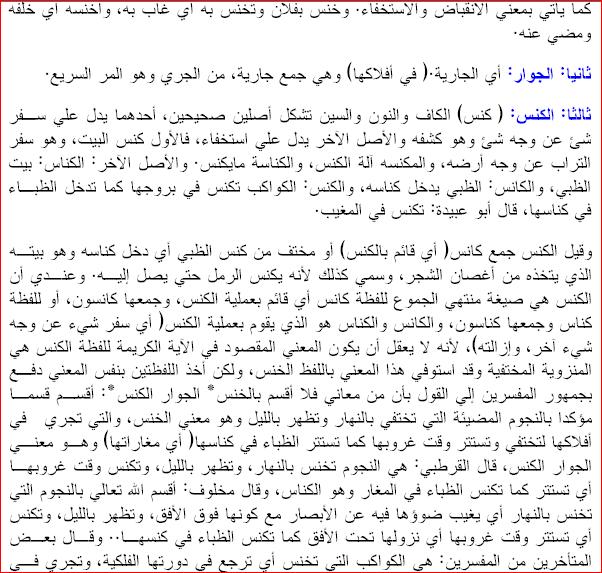 الاعجاز القرآنى فى قوله تعالى (فلا اقسم بالخنس )بقلم الدكتور زغلول النجار الجزء الثانى 523