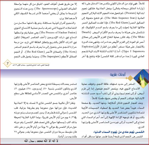 الاعجاز القرآنى فى قوله تعالى(فلا اقسم بمواقع النجوم)بقلم الدكتور زغلول النجار الجزء الاول 526