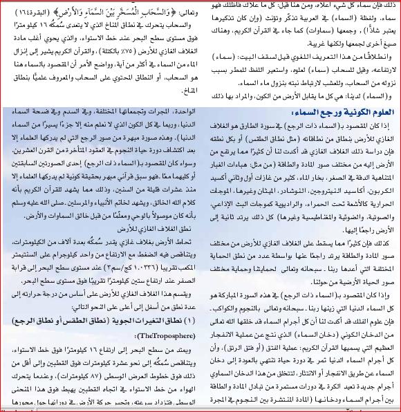 الاعجاز القرآنى فى قوله تعالى(والسماء ذات الرجع)بقلم الدكتور زغلول النجار الجزء الاول 527