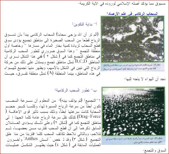 اعجاز القرآن فى وصف السحابالركامى للدكتور محمود عمرانى وآخرين الجزء الثانى 610