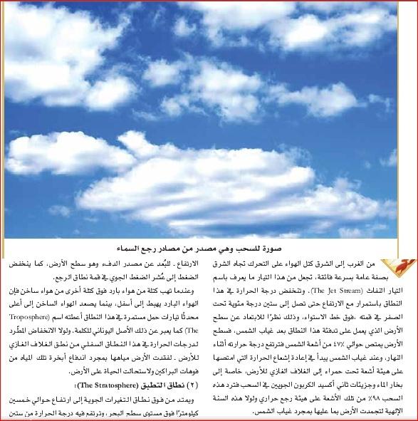 الاعجاز القرآنى فى قوله تعالى(والسماء ذات الرجع)بقلم الدكتور زغلول النجار الجزء الاول 611